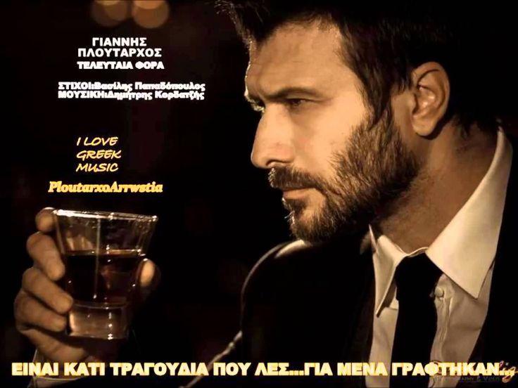 ΤΕΛΕΥΤΑΙΑ ΦΟΡΑ - ΓΙΑΝΝΗΣ ΠΛΟΥΤΑΡΧΟΣ 2013