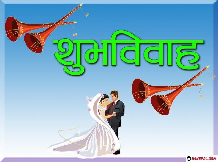 Shubh Vivah Cards 100 Happy Wedding Marriage Images Design Hindi Nepali Happy Wedding Marriage Images Happy Married Life