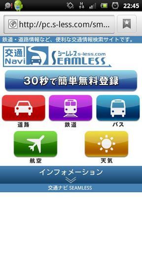 高速道路の通行料金、ルート検索、渋滞情報、お天気情報、サービスエリア情報などドライブするときに便利で役に立つ日本道路交通情報をご紹介。<p>日本道路交通情報のほかにもJRや私鉄の現在の運行情報、飛行機のチェックイン、フライト発着情報、最新時刻がわかります。<p>ドライブ情報、鉄道、航空、日本道路交通情報、バスと1つあると便利な交通情報検索サービスです。ユーザー登録は無料!<p>日本道路交通情報はもちろんガソリン節約情報や故障時の対応などドライブのワンポイントアドバイスなどもありますよ~。<p>日本道路交通情報、ドライブ以外でも大活躍!電車の路線検索、運賃情報、 終電時刻やバスの路線情報までがわかります。ドライブ、出張などにとっても便利!