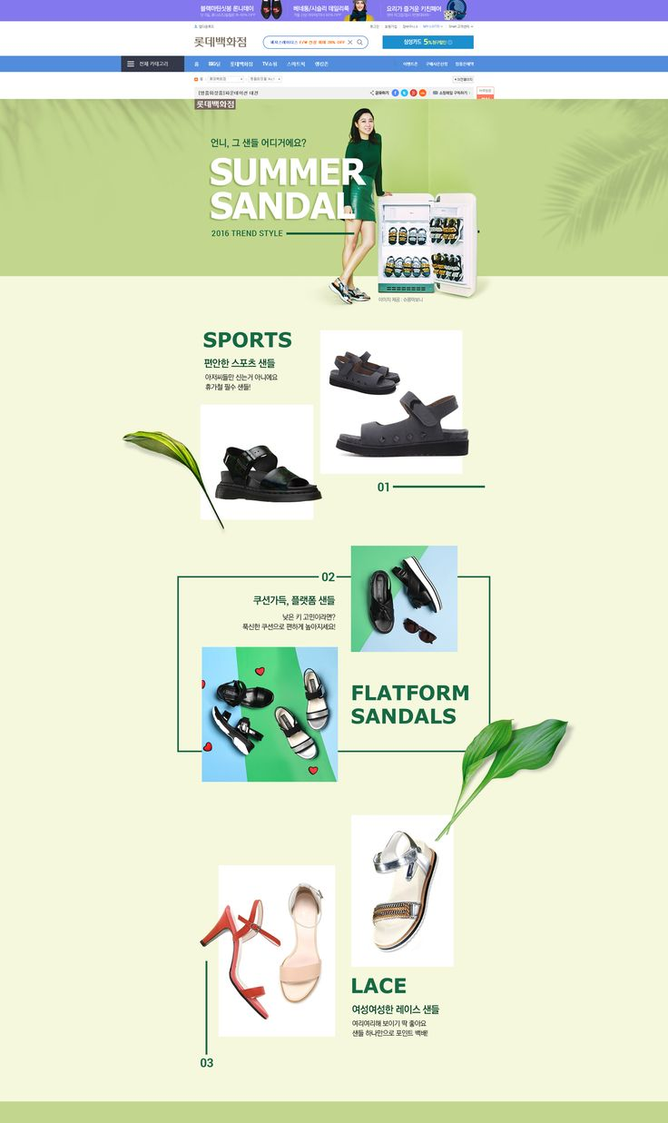 [롯데백화점] 2016 Summer Sandal Designed by 박지원