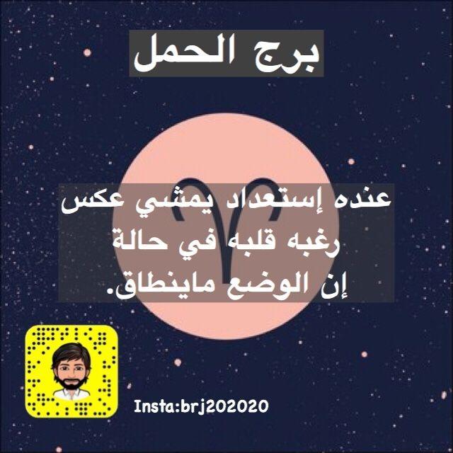 Pin By برج الحمل On Arabic Arabic Words Aries Zodiac Words
