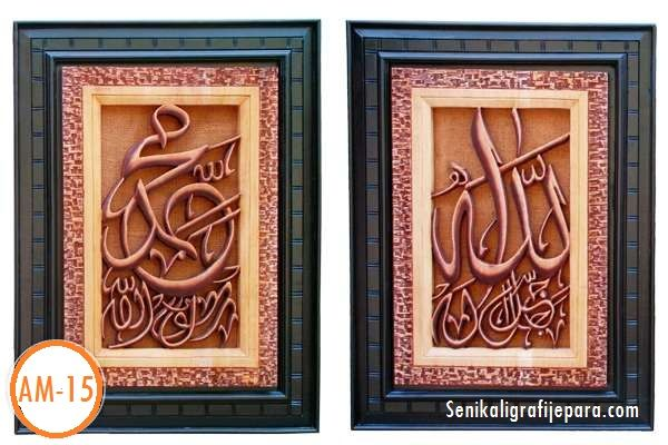 kaligrafi allah muhammad ukir kayu