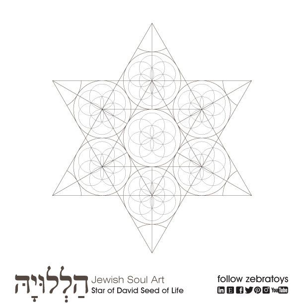 Star of David-Seed of Life-Passover Coloring Page-1 Printable Design-Jewish Star-Crafts Supplies-Magen David-INSTANT DOWNLOAD by @zebratoys by zebratoys on Etsy