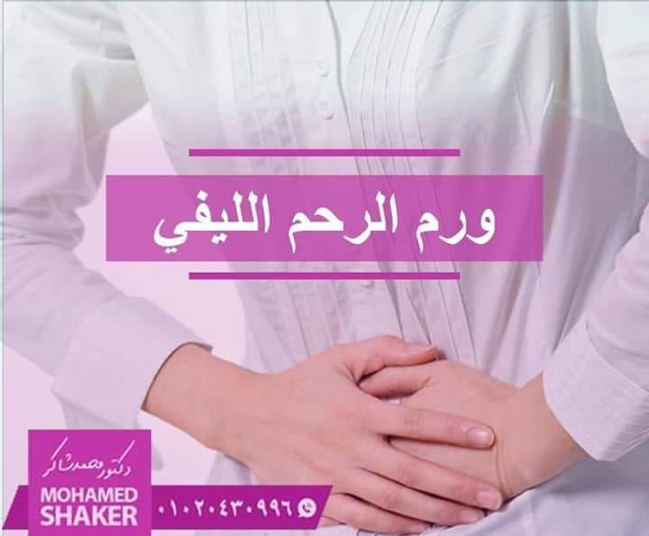 Pin On علاج أورام الرحم الليفية بدون جراحة