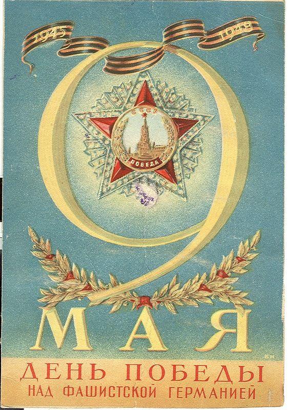 9 Мая - День Победы - 9 мая день Победы