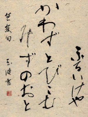Japanese poem Haiku by Matsuo Basho : an ancient pond / a frog jumps in / the splash of water – Matsuo Basho, 1686  ふるいけや  かわずとびこむ  みずのおと