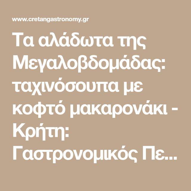 Τα αλάδωτα της Μεγαλοβδομάδας: ταχινόσουπα με κοφτό μακαρονάκι - Κρήτη: Γαστρονομικός Περίπλους