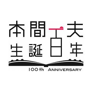 本間一夫生誕百年のロゴ:一と百をかけるロゴ | ロゴストック