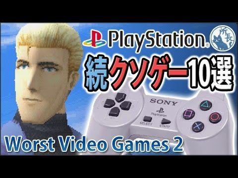 【PS】続・クソゲー10選 [PS1 Bad Games 2] - YouTube