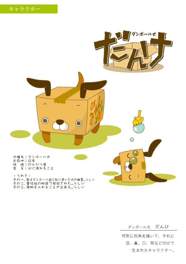 ☆オリジナルキャラクター☆  ダンボール箱が犬だったら?