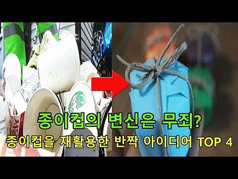 알아두면 돈되는 신문지 재활용 꿀팁 7가지 - YouTube