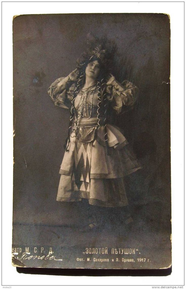 Russia, Art - Drama Theater - actress Popova - ´ Gold Cock ´ - real photo postcard Saharova & Orlova 1917