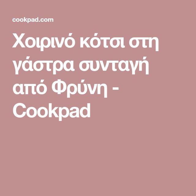Χοιρινό κότσι στη γάστρα συνταγή από Φρύνη - Cookpad