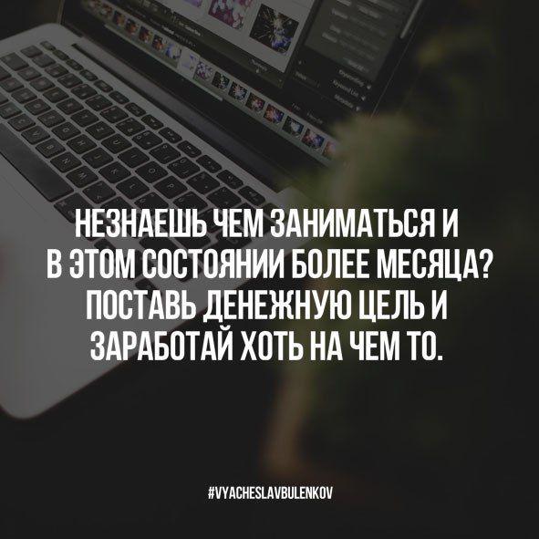 Я не знаю, мое ли это, заниматься контекстной рекламой, но я понял за сегодня, что нужно поднимать планку и неважно на чём. #VyacheslavBulenkov #бизнес #успех #стартап #директ #маркетинг #счастье #новости