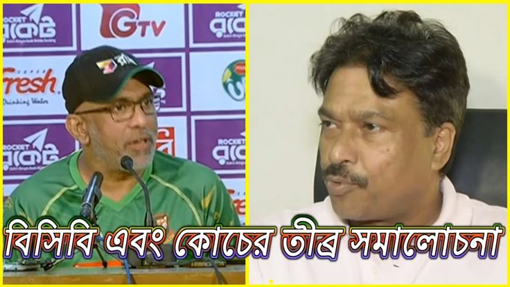 বসব এব কচর তবর সমলচন করলন সবক পরধন নরবচক | cricket news 2016 বসতরত ভডওত...  খলধলর সরবশষ খবর পত চযনলট সবসকরইব করন...  subscribe our channel: https://www.youtube.com/channel/UCnI_bl2zK6uBrIoyYjQMisA  Others video: মকত পয় মশরফ ভকত মহদ য বললন খল চঠ | Mashrafe's Fan Mehedi [Sports Agent] https://youtu.be/IkKEoPbSgQg  তমম ইকবল VS ইলযনড রকরডসমহ | Tamim Iqbal Records against England [Sports Agent]  https://www.youtube.com/watch?v=yCODnTGPF4Y  Mehedi hasan Miraz: ছলর সফলয গড চলক ববর পরতকরয | Mehedi…