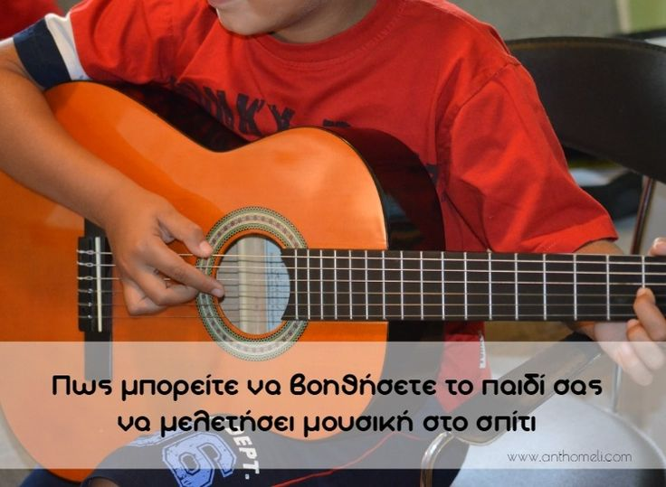 How to help your childrer study music at home, Μουσική; Ώρα για μελέτη! - Anthomeli