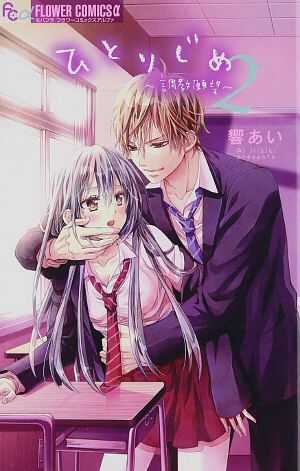 Your desire is mine ; Band 2. Genre:Romanze - Age:16. (http://www.mangaguide.de