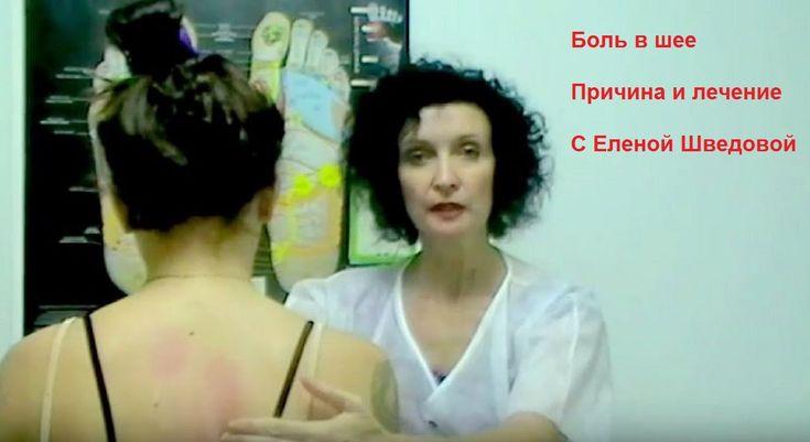 Елена Шведова. Боль в шее. Как лечить боль в шее. Урок 2