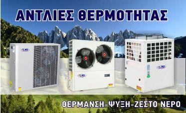 Αντλίες θερμότητας για θέρμανση και ζεστό νερό χρήσης