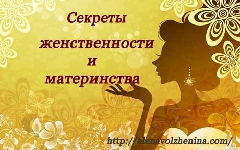 Женственность и материнство | ElenaVolzhenina.com – женское здоровье, рождение детей, отношения в семье