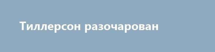 Тиллерсон разочарован http://rusdozor.ru/2017/07/09/tillerson-razocharovan/  После G20, в Киев заскочил Тиллерсон дабы успокоить перепуганных киевских марионеток, которые страшно паниковали по поводу того, что их за закрытыми дверями могут сдать или на что-то обменять. Действие нужное, даже на фоне продолжающихся попыток Белого Дома убедить своих политических ...