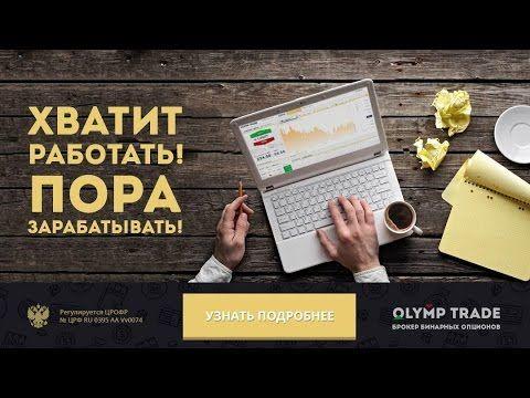 OlympTrade - Торговля по тренду  200$ за 5 минут. Беспроигрышная торговля