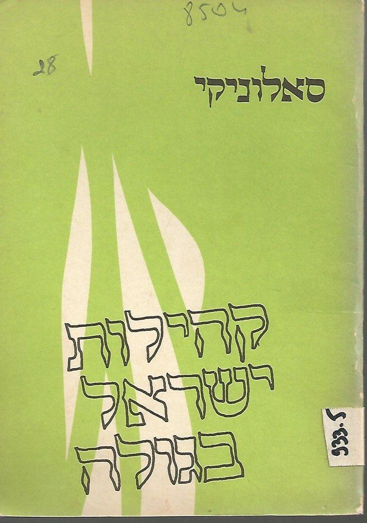 Judaica Saloniki Jewish Community Paperback 32pp Hebrew Israel 1970 Vbok   eBay