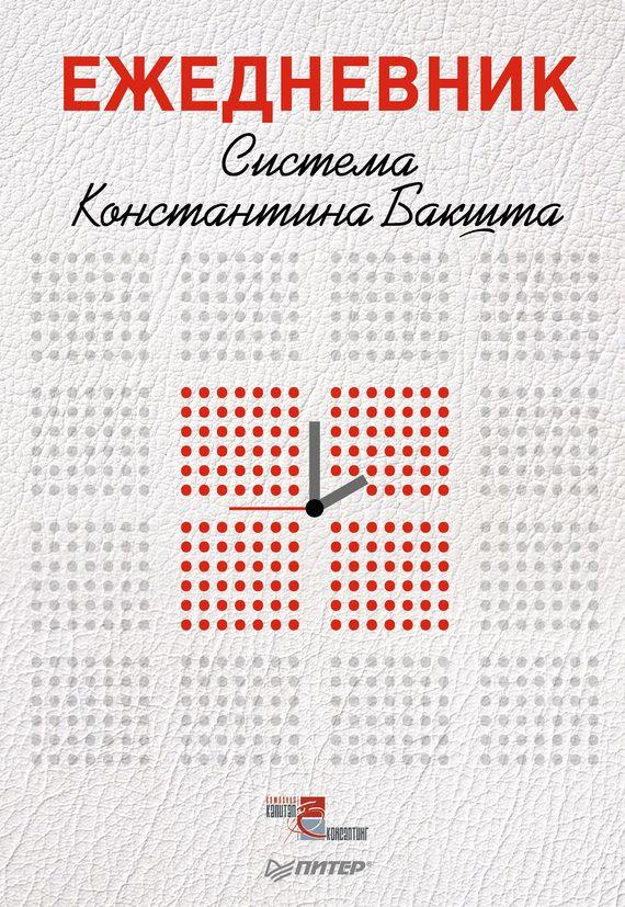 Ежедневник. Система Константина Бакшта #любовныйроман, #юмор, #компьютеры, #приключения, #путешествия