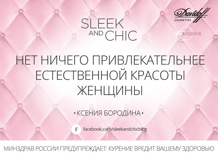 Ксения Бородина делится секретом #quote #postcard