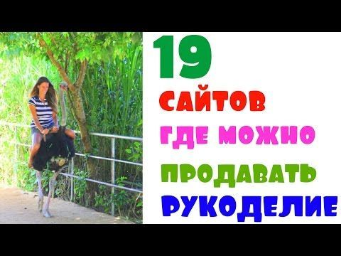19 САЙТОВ НА КОТОРЫХ ПОКУПАЮТ РУКОДЕЛИЕ - YouTube