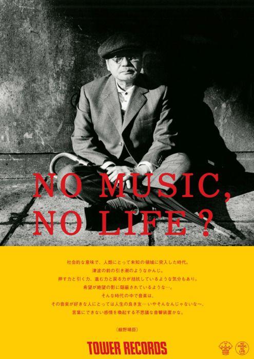「NO MUSIC, NO LIFE.」 細野晴臣   #好想要啊啊啊啊幹~~~