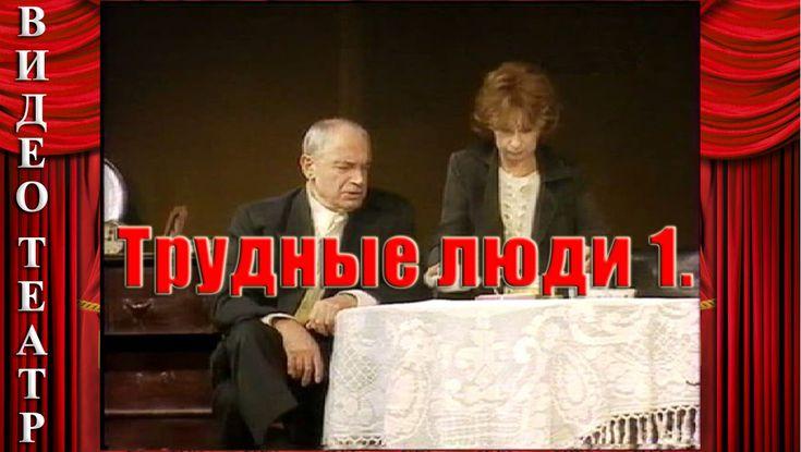 Трудные люди 1. Гафт, Ахеджакова, Кваша.