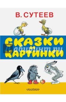 Владимир Сутеев - Сказки и картинки обложка книги