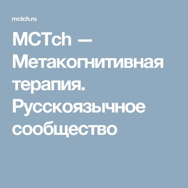 MCTch — Метакогнитивная терапия. Русскоязычное сообщество