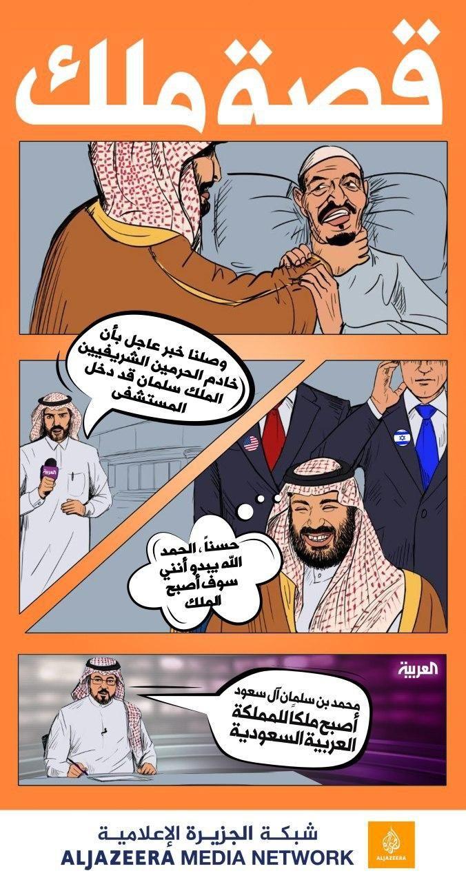 تعرف على قصة صعود محمد بن سلمان للعرش Comic Books Comic Book Cover Book Cover
