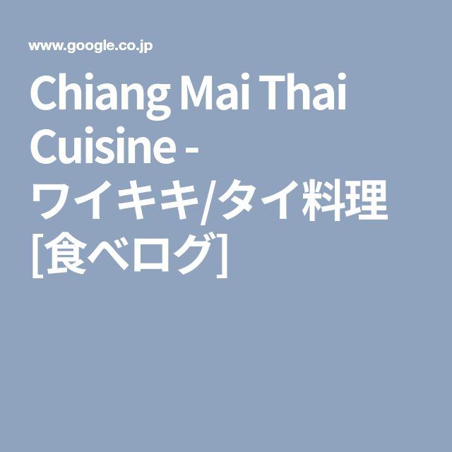 Chiang Mai Thai Cuisine - ワイキキ/タイ料理 [食べログ]