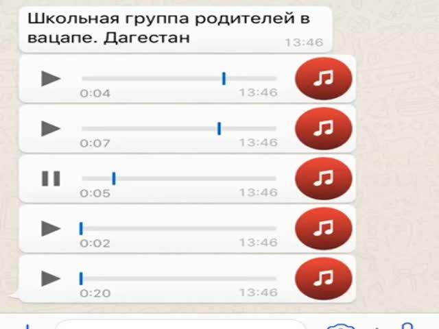 """Беседу матерей дагестанских школьников разобрали на мемы http://shnyagi.net/63190-besedu-materey-dagestanskih-shkolnikov-razobrali-na-memy.html  Вирусную популярность в сети обрели голосовые сообщения матерей дагестанских первоклассников, которые общались друг с другом в чате WhatsApp. Все началось с того, что одна из женщин спросила """"Что задали на дом?"""", допустив при этом оговорку. Обязательно слушаем, так как это очень смешно."""