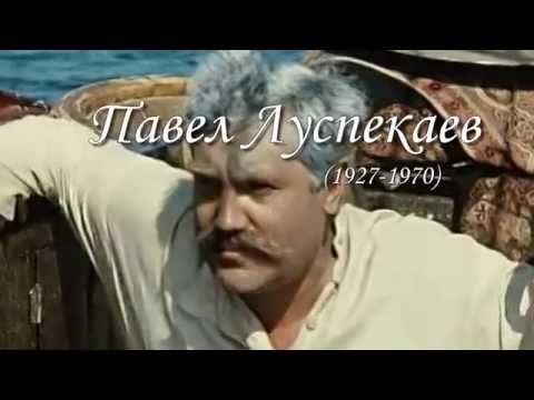 "Павел Луспекаев:""За державу обидно"" - YouTube"