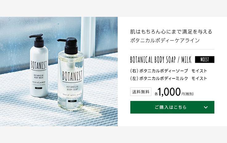 【BOTANIST】ボタニカル ボディーソープ・ミルク