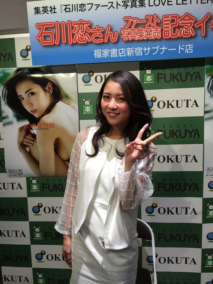 石川恋 Part4 [無断転載禁止]©bbspink.comYouTube動画>2本 ->画像>558枚