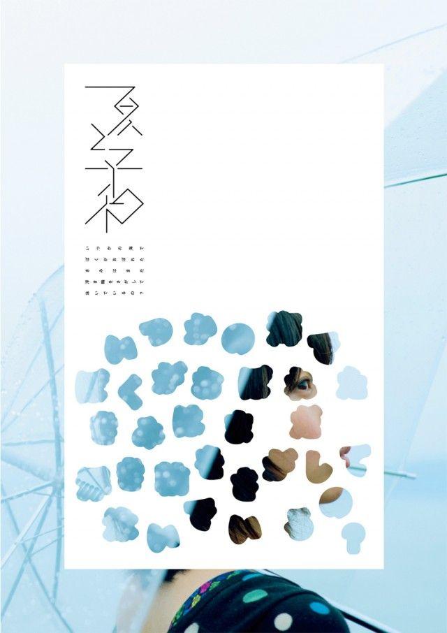 大日本市 – Grids   グラフィック(紙)・Web・写真のデザインルールがひと目で分かる参考サイト/まとめリンク集