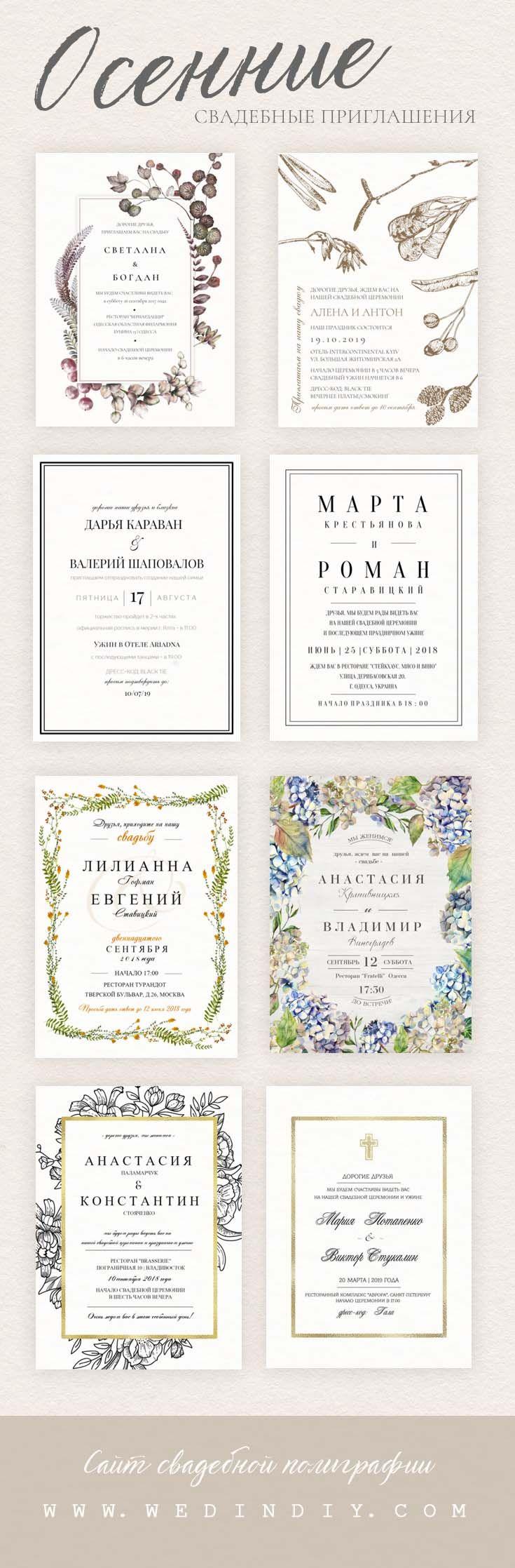 Осенние свадебные приглашения, выполненные в технике акварель, тиснение, точечная графика доступны к заказу на нашем сайте.
