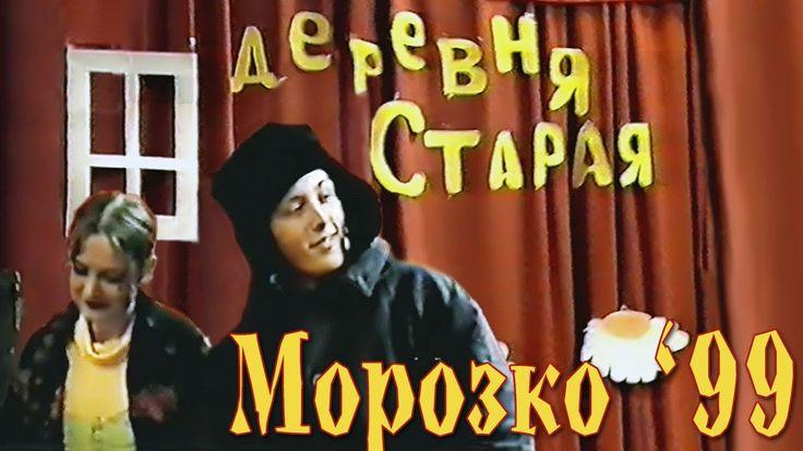 Морозко '99 Демьяновская средняя школа
