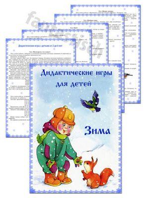 Играем до школы: Дидактические игры для детей Зима