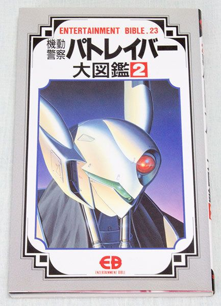 Patlabor the Mobile Police Entertainment Bible Vol.2 Art Setting Materials JAPAN