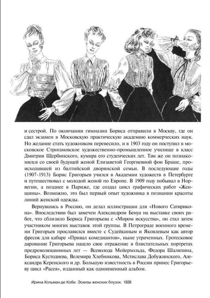 КНИГА АЛЕКСАНДРА ВАСИЛЬЕВА «КРАСОТА В ИЗГНАНИИ. http://www.liveinternet.ru/users/bo4kameda/post241041405/