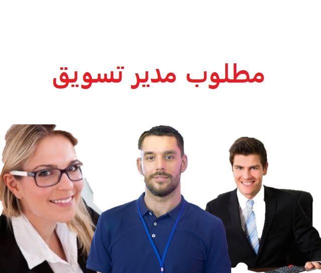 وظائف شاغرة في السعودية وظائف السعودية مطلوب مدير تسويق Accounting Blog Posts Blog