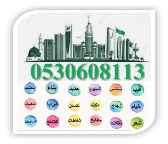 Pin On مقاولات الرياض