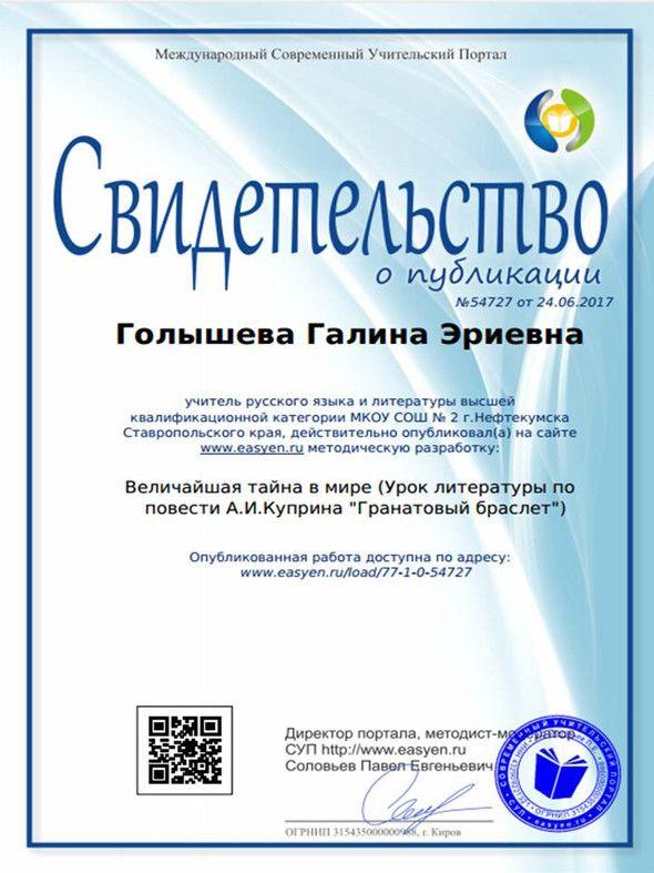 Русская литература 6 класс мушинская перевозная каратай
