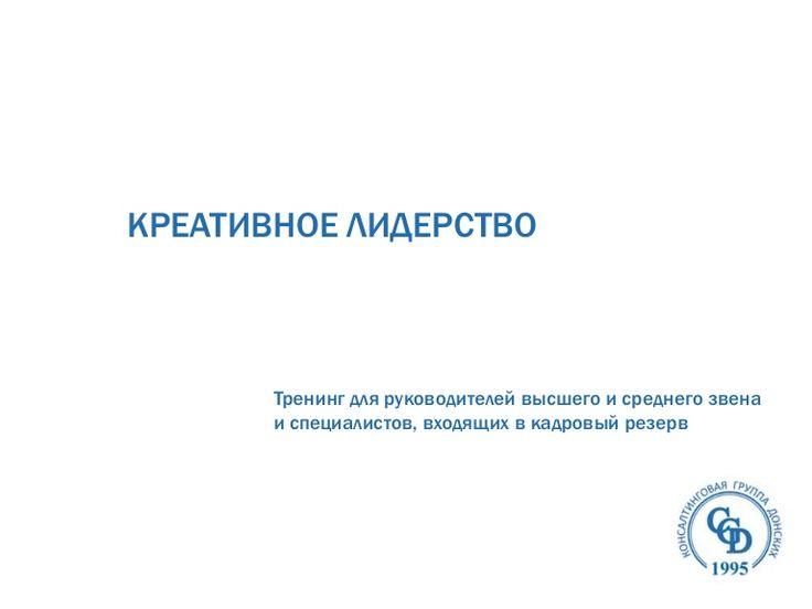 "Тренинг ""Креативное лидерство"" by donskih via slideshare"